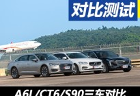 各有态度 三款豪华中大型车对比测试