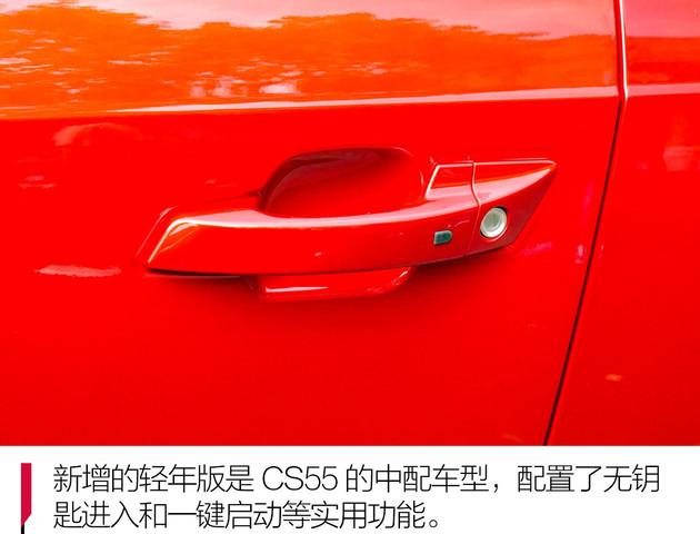 新增车型玩出个性 抢先实拍长安CS55轻年版
