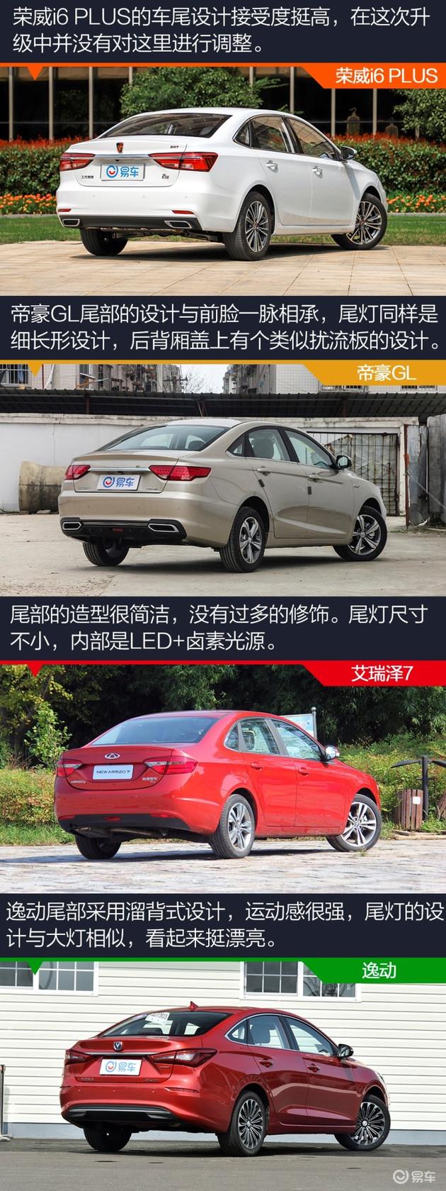 10万级自主品牌家轿新选择,这些车让你觉得真的太值了!