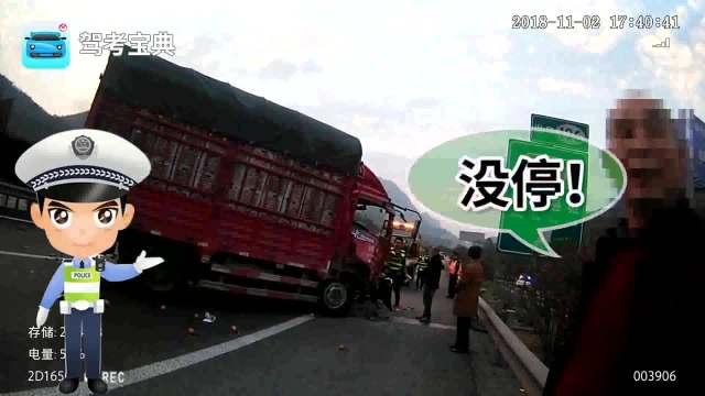 高速违停跟车太近 这种行为很危险