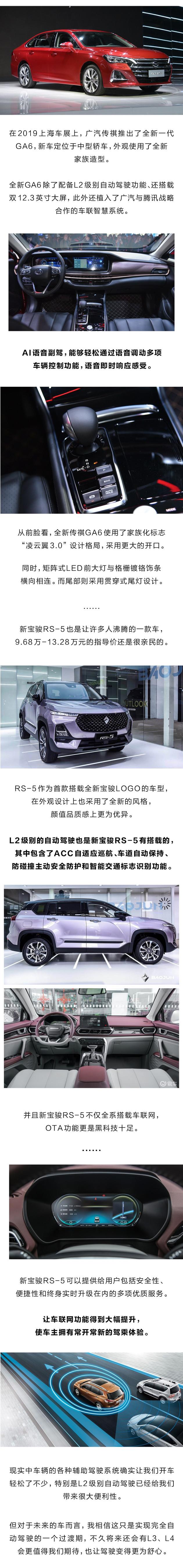 L2级自动驾驶是趋势 哈弗、宝骏这些品牌新车让你开车更轻松!