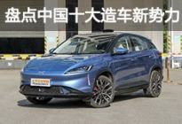 谁将脱颖而出 盘点中国十大造车新势力