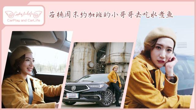 CarPlay&CarLife:驾讴歌TLX-L美食旅行