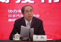2019中国汽车产业发展(泰达)国际论坛新闻发布会在北京成功召开