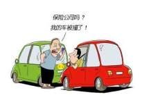 """汽车刮蹭事故,""""私了""""还是报保险?心里有底,不怕扯皮"""