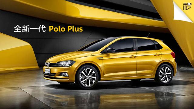 Polo Plus下月来袭 新昂克赛拉年底上市 | 车闻