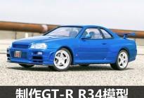 为网友圆梦 富士美GT-R R34模型制作