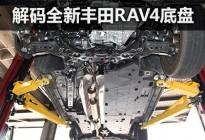 3点小变化 解码全新一代丰田RAV4底盘