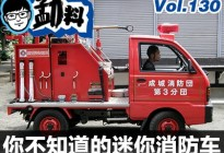 最具当地特色 你不知道的迷你消防车