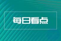 """奔驰smart国产""""落户""""四川成都 投产纯电动车等7条快讯"""