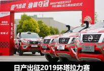 再启征程 郑州日产出征2019环塔拉力赛