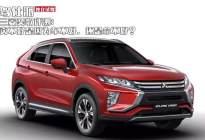 三菱奕歌评测:卖不好是因为车不好,还是命不好?