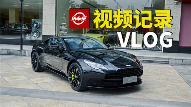 阿斯顿·马丁DB11 AMR提车体验【汽车Vlog080】