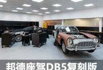 邦德座驾 《金手指》DB5复刻版将问世