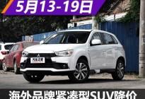劲炫ASX降2.5万 海外品牌紧凑型SUV降价
