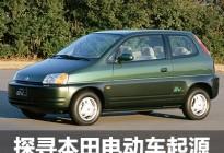 追本溯源 从e原型车探寻本田电动车起源