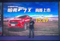 售15.49万元 哈弗F7x极智运动版上市