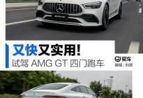 """拥有全新的""""AMG灵魂""""! 试驾AMG GT四门跑车"""