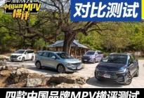 谁与争锋 四款热门中国品牌MPV横评