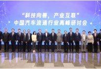 中国汽车流通行业高峰研讨会在腾讯召开 行业领袖共话汽车行业数字化发展