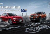 专业赛道挑战,东风标致2019科技驾控体验营武汉站完美收官