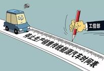 2050年保有量达峰?燃油车退出时间研究