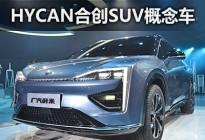 广汽蔚来出品 HYCAN合创全新SUV概念车