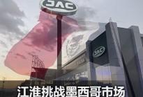 中国品牌走出去:江淮挑战墨西哥市场