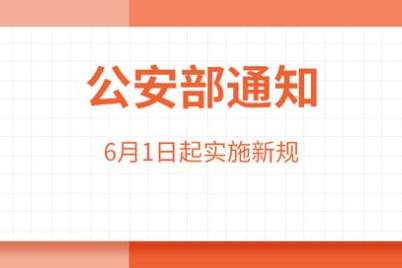 """公安部通知:6月1日起 小型汽車駕駛證全國""""一證通考"""""""
