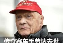 享年70岁 传奇赛车手尼基·劳达去世