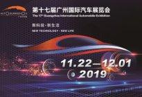 新科技·新生活 ——第十七届广州国际汽车展将于11月盛大举办