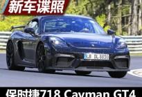 7月发布 保时捷718 Cayman GT4最新谍照