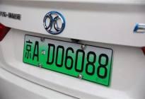 预测2030年禁售燃油车!到时有钱也不能上蓝牌了