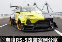 JR-改装社:战斗感十足的改装宝骏RS-5