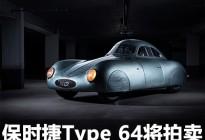 存世仅一台 保时捷Type 64赛车将拍卖