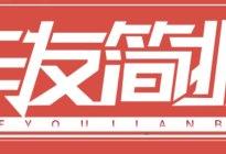 车友简报   绿驰长安首款电动车、发改委推进新能源、奔驰服务公约