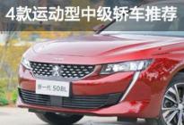 运动实用两不误 4款运动型中级轿车推荐