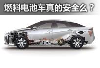 氢燃料电池车相比其他车是否更易爆炸?
