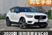 推荐T4智远版 沃尔沃亚太XC40购车手册