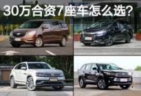 高品质/高保值率 30万合资7座车怎么选?