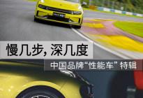 """梦想的力量 中国品牌""""性能车""""特辑"""