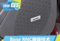 车内更静谧 解读BOSE RNC主动降噪技术