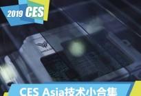 你的未来近在咫尺 CES Asia技术小合集