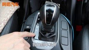 自动挡如何用手动模式下长坡,需要踩刹车吗?老司机现场演示教学