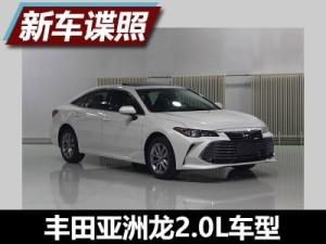 搭载2.0L发动机 亚洲龙新车型申报图