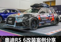 JR-改装社:复刻经典的改装奥迪RS 6