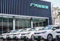 广汽新能源5月销量增长72% 将推出5座纯电动SUV