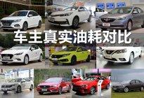 十款家轿真实油耗对比,和工信部油耗到底差多少?