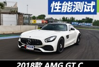 """双重""""车""""格 测试梅赛德斯-AMG GT C"""