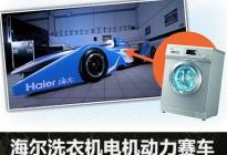 香港车队打造海尔洗衣机电机动力赛车